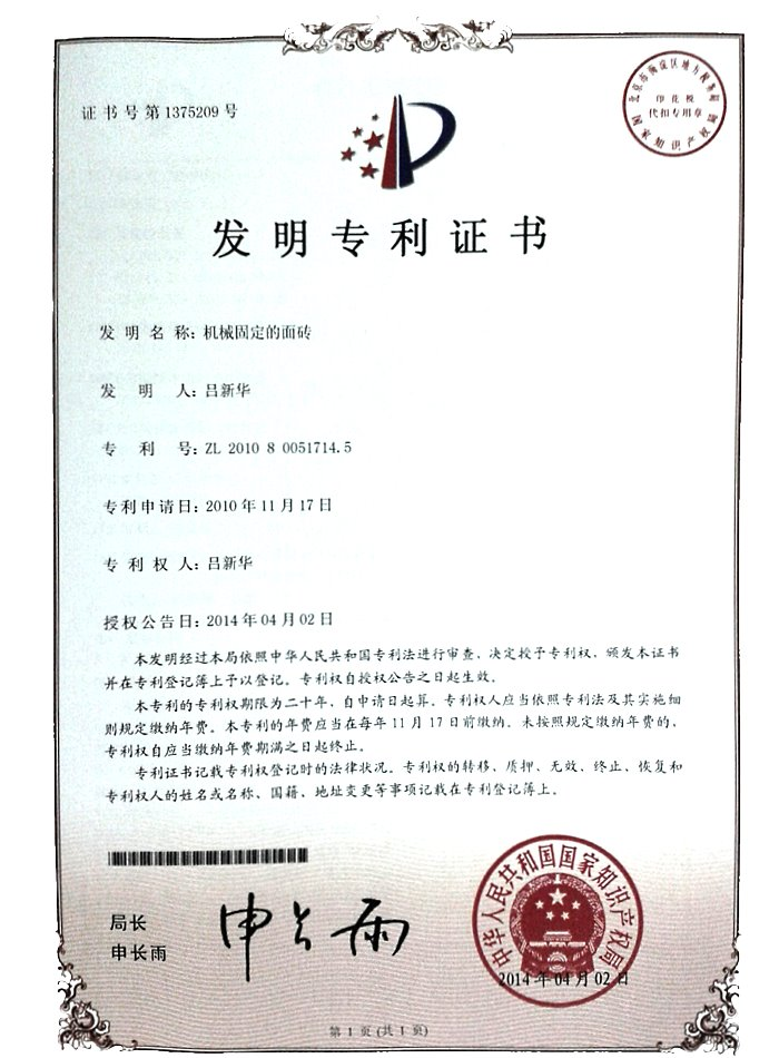 Groutless Tile - Patent Certificate Chinese